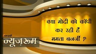 Prabhasakshi'sNewsRoomI Mamata Banerjee के दौरे से पहले क्यों गरमा गयी Delhi की सियासत| Bengal BJP