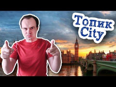 Описание города на английском языке city