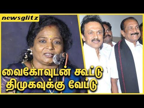 வைகோவுடன் கூட்டு திமுகவுக்கு வேட்டு | Tamilisai Soundararajan Funny Statement on Stalin, Vaiko