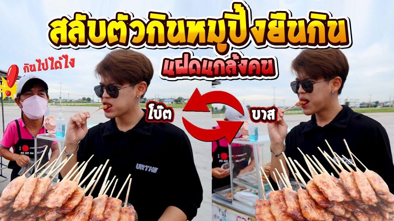 Download ฝาแฝดแกล้งคน สลับตัวกินหมูปิ้งยืนกิน [FADSAYONG]