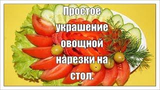 Простое украшение овощной нарезки на стол