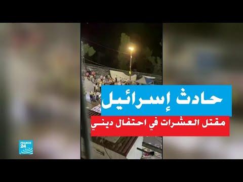 حادث إسرائيل: عشرات القتلى والجرحى إثر تدافع ضخم خلال احتفال ديني يهودي