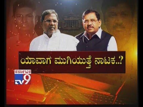 Rift B/w Parameshwara & Siddaramaiah Over Home Minister Post