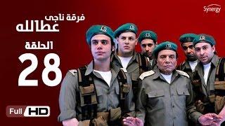 مسلسل فرقة ناجي عطا الله  - الحلقة الثامنة والعشرون | Nagy Attallah Squad Series - Episode 28