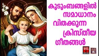 Holy Family Songs # Christian Devotional Songs Malayalam 2018 # Superhit Christian Songs