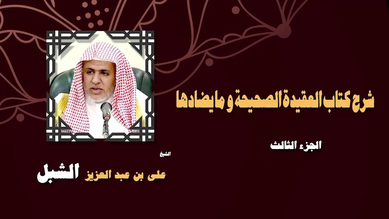 الشيخ على عبد العزيز الشبل   شرح كتاب العقيدة الصحيحة وما يضادها -  الجزء الثالث