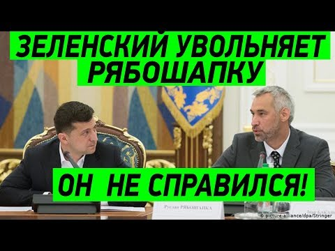 Зеленский НЕ ДОВОЛЕН Рябошапкой! Генпрокурор готовится к ОТСТАВКЕ