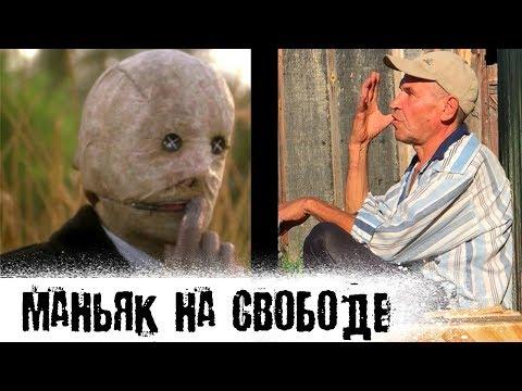 Маньяк Среди Нас l The Люди - Видео приколы ржачные до слез