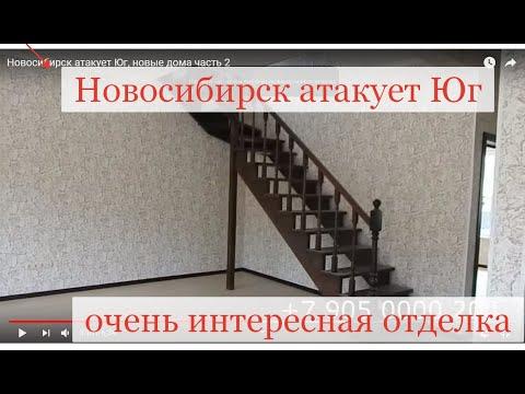 Новосибирск атакует  Юг, новые дома часть 2