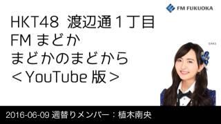 HKT48 渡辺通1丁目 FMまどか まどかのまどから」 20160609 放送分 週替...