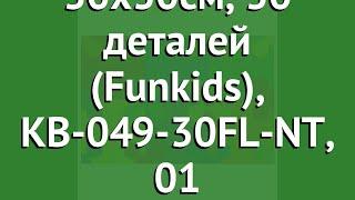 Коврик-пазл Цветы-12, 30х30см, 30 деталей (Funkids), KB-049-30FL-NT, 01 обзор 13679-27702
