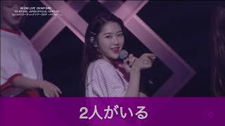 OH MY GIRL - 『一歩二歩 Japanese ver.』(日本語歌詞字幕付き)