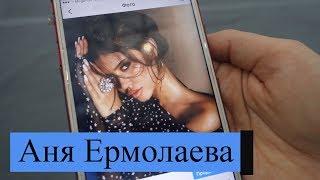 Вью / Аня Ермолаева