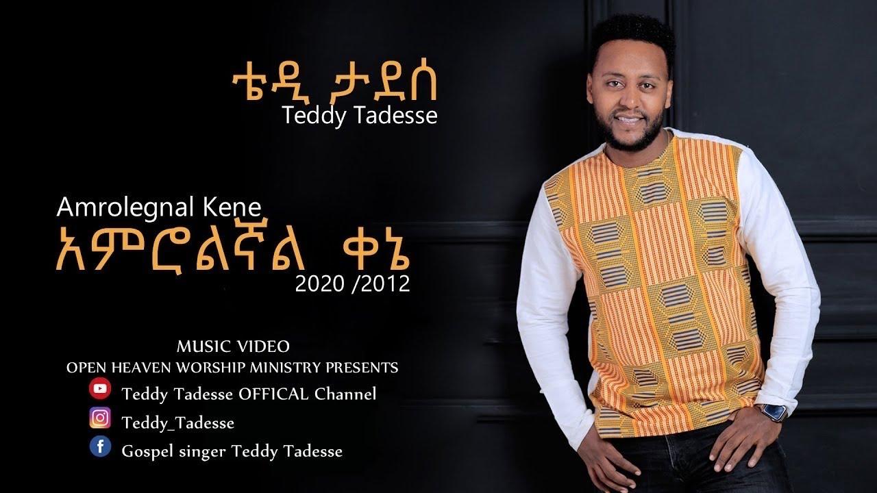 TEDDY TADESSE - Amrolegnal Kene - አምሮልኛል ቀኔ - ቴዲ ታደሰ - አዲስ መዝሙር - New Ethiopian Mezmur - 2020