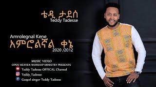 TEDDY TADESSE Amrolegnal Kene አምሮልኛል ቀኔ-ቴዲ ታደሰ #መዝሙር 2013 #Ethiopian #protestant #Mezmur -2021