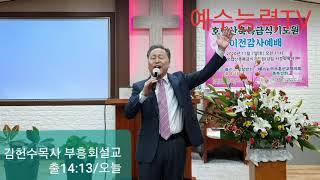 김헌수목사 부흥회설교 (출14:13/오늘)201116/…