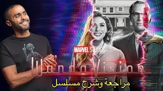 مراجعة وشرح مسلسل مارڤل Wandavision