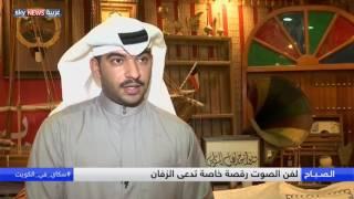 الديوانيات في الكويت.. عراقة الماضي لأجيال الحاضر