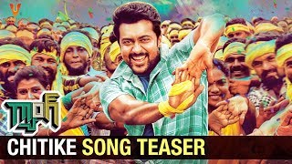 Gang Telugu Movie Songs   Chitike Song Teaser   Suriya   Keerthy Suresh   Anirudh   UV Creations