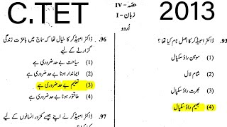 Solved Paper C.TET 2013 In Urdu.