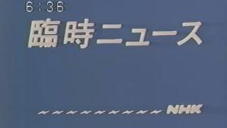 NHK 緊急放送チャイム 新検証 thumbnail