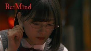 BSジャパン ドラマ「Re:Mind」第5話 11月21日(火)夜11:00~ 主演:け...