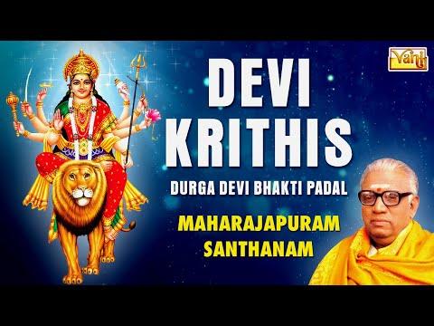 CARNATIC VOCAL | DEVI KRITHIS | MAHARAJAPURAM SANTHANAM | JUKEBOX