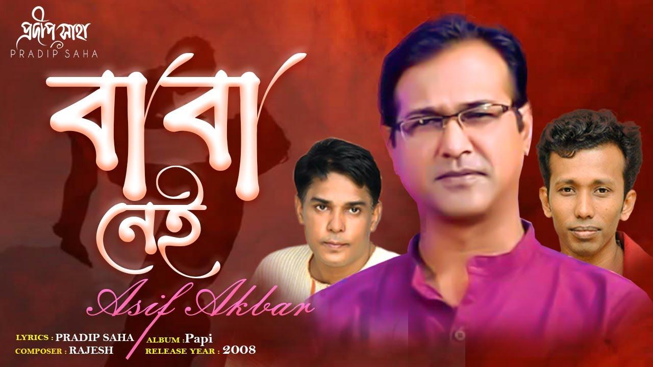 Baba Nei   বাবা নেই    Asif Akbar   Pradip Saha   Rajesh   Lyrical Music Video 2021