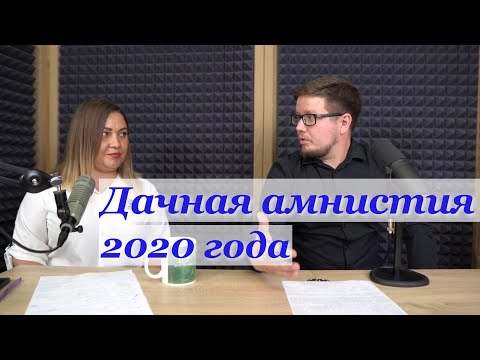 Дачная амнистия 2020 | Подкаст #8