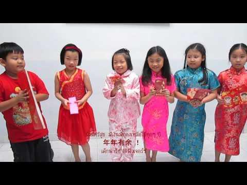 คำอวยพรตรุษจีน จีนกลาง จีนแต้จิ๋ว (5) Happy Chinese New Year 2014