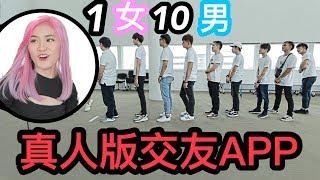 Gambar cover 1女 vs 10男: 恶整妹妹 骗她玩真人版交友APP