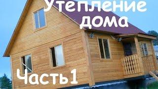 Утепление деревянного дома. Часть1(В данном видео описываются этапы возведения системы направляющих (обрешётки) под сайдинг, по стенам деревя..., 2015-04-28T18:27:08.000Z)
