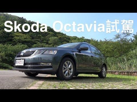 Skoda Octavia 1.0T 2017試駕:狂!首推及全方位分析