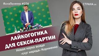 Лайкогогика для секси-партии. Новая наука вождя «слуг народа» Корниенко | #374 by Олеся Медведева
