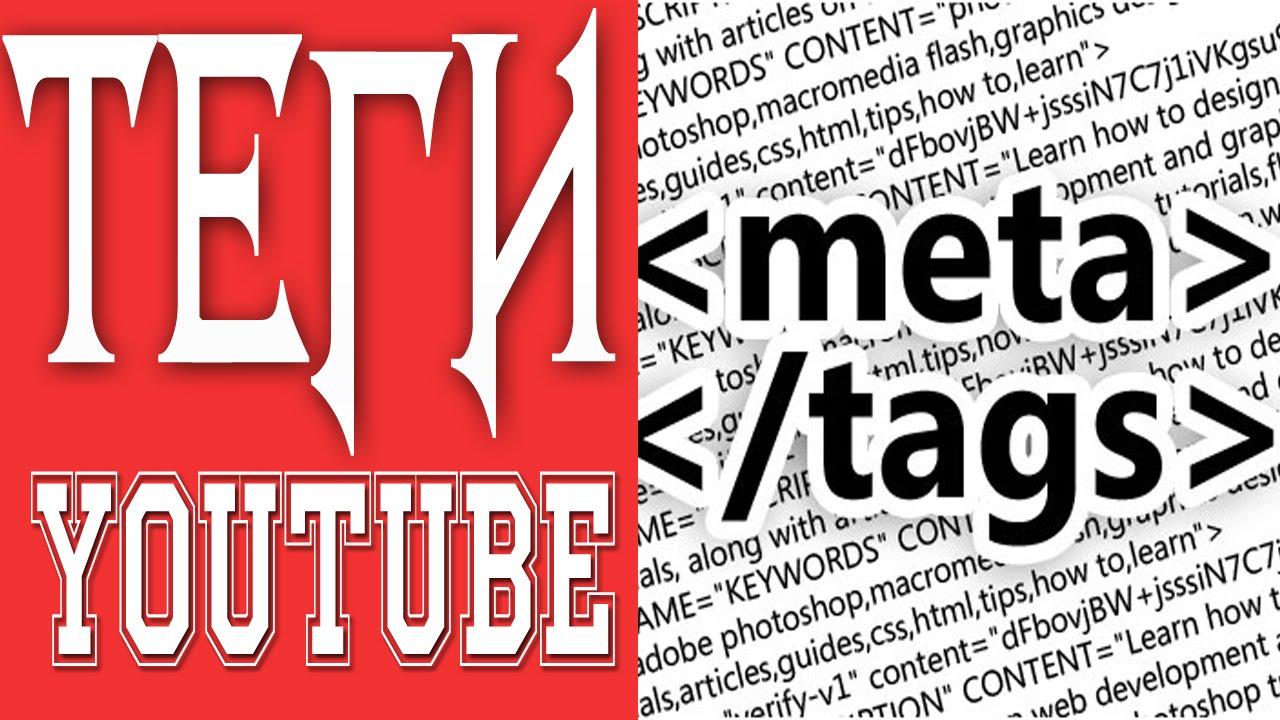 Оптимизация YouTube канала и видео: подбор ключевых