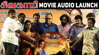 Sivagami Tamil Movie Audio Launch | Manish Chandra | Priyanka Rao | Suhasini - 28-02-2020 Tamil Cinema News
