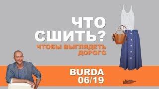 УНИВЕРСАЛЬНАЯ ЮБКА СВОИМИ РУКАМИ. ОБЗОР ЖУРНАЛА BURDA 2019