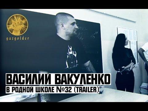 Василий Вакуленко в родной Школе №32 (trailer) - YouTube