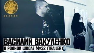 Василий Вакуленко в родной Школе №32 (trailer)