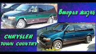 Восстановление Chrysler Town & Country 1995г.