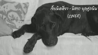 เจ็บนิดเดียว cover by Chatchai