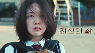 영화 [최선의 삶] 티저 예고편 : 방민아(걸스데이), 심달기, 한성민 : 2021.08