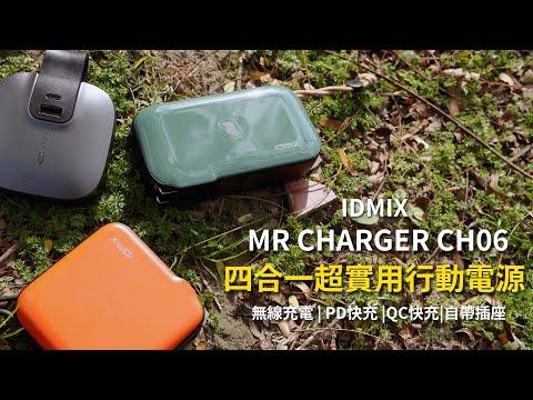 能充筆電的四合一超實用行動電源IDMIX MR CHARGER CH06 ...