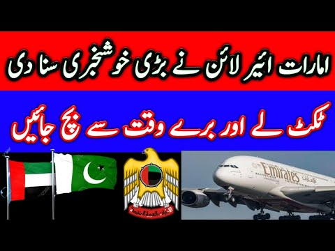 Emirates Airline  Update || Emirates Airline Good News  || Emirates Airline || Visit Visa New Update