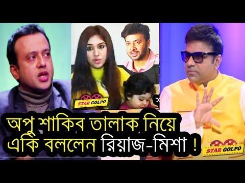 এবার রিয়াজ ও মিশা মুখ খুললেন অপু শাকিবের তালাক নিয়ে ! Shakib khan Apu Biswas Divorce | Riaz Mishaa