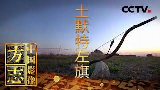 《中国影像方志》 第560集 内蒙古土默特左旗篇| CCTV科教