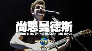 尚恩曼德斯 Shawn Mendes - There's Nothing Holdin' Me Back(亞洲獨佔宣傳MV)