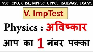 आविष्कार  science physics railway loco gurup d by way of success