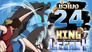 24ชั่วโมง ในKing Legacy เจ้าทะเล! ep.7