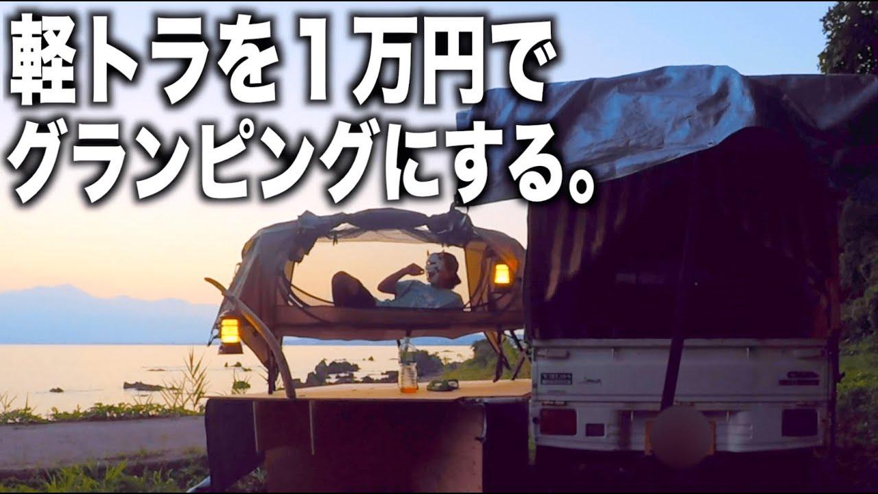 軽トラを1万円でグランピングにする! 軽トラキャンピングカー24時 前編